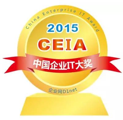 """全时获 CEIA """"最佳多方会议服务提供商""""大奖"""